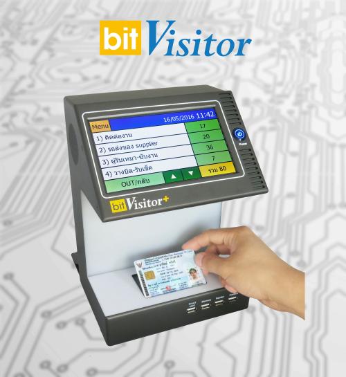 เครื่องแลกบัตร-bitVisitor-VMS