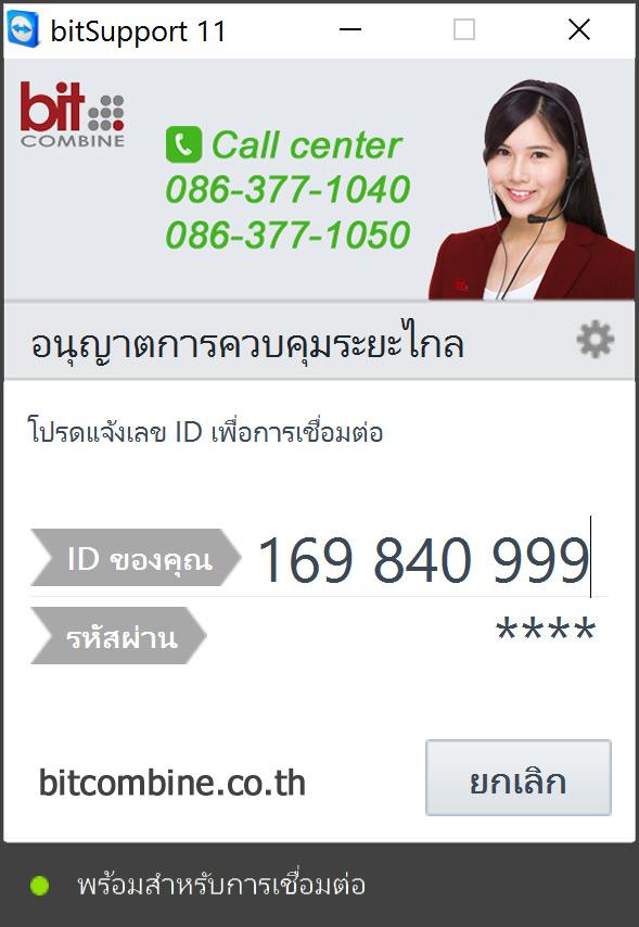 bitsupport - 589x854