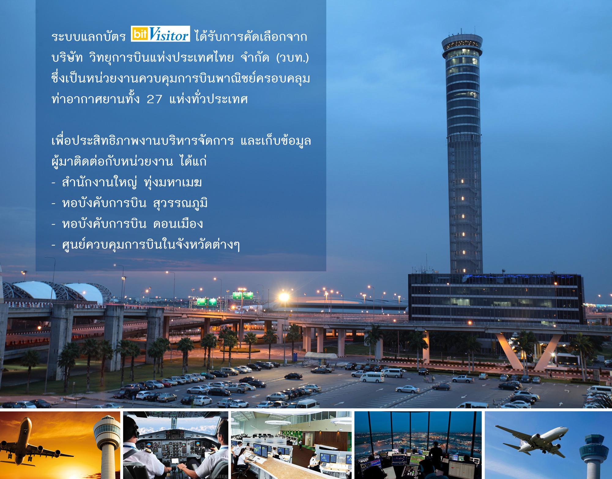 Aeronautical Radio Thailand